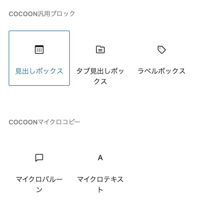 Cocoon_見出しボックス